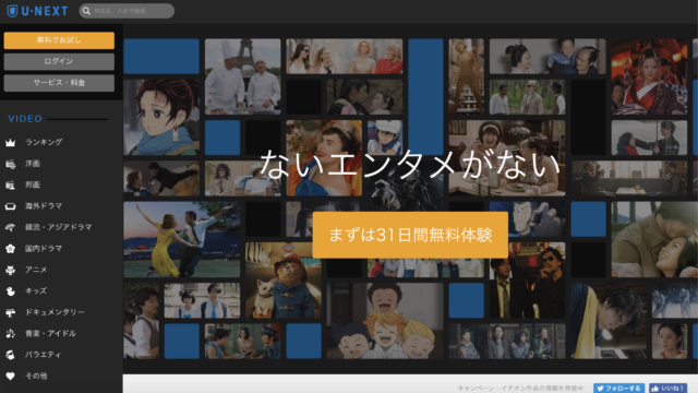 動画配信サービス-U-NEXTとは?