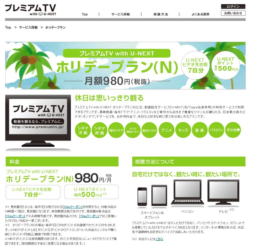 プレミアムTV with U-NEXTホリデープラン