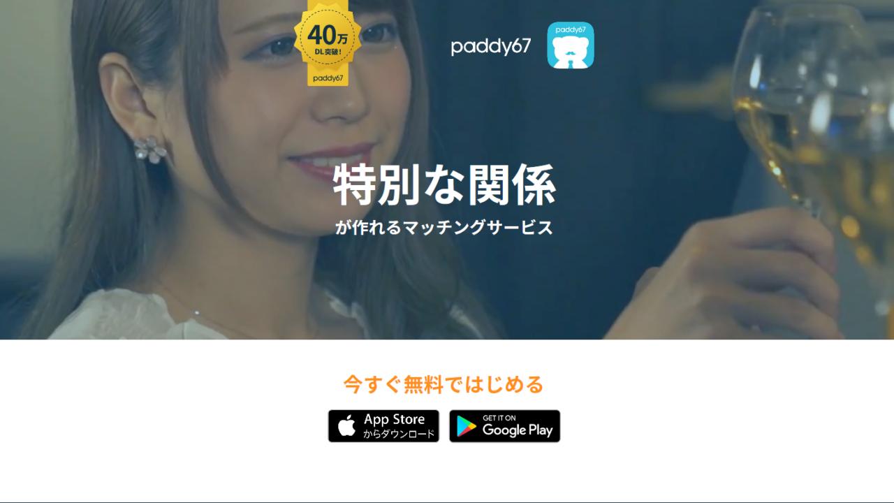 パパ活アプリpaddy67
