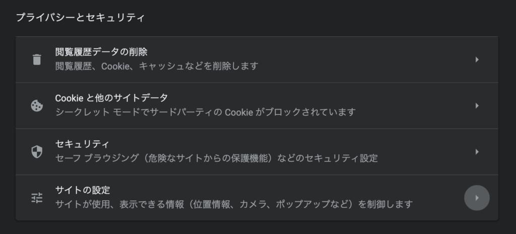 サイト超えトラッキング設定5
