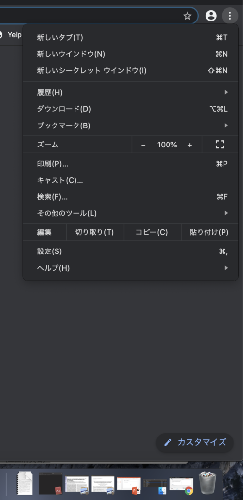 サイト超えトラッキング設定4