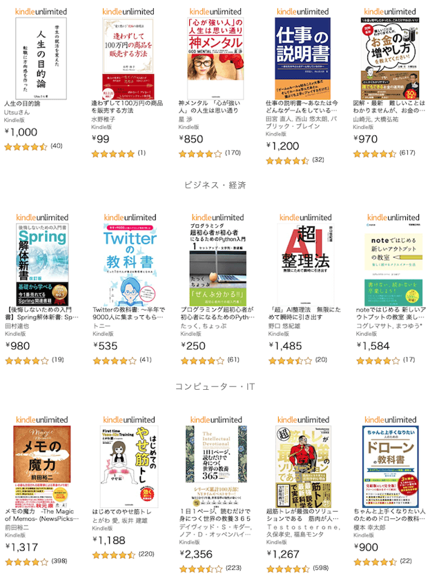 kindle読み放題