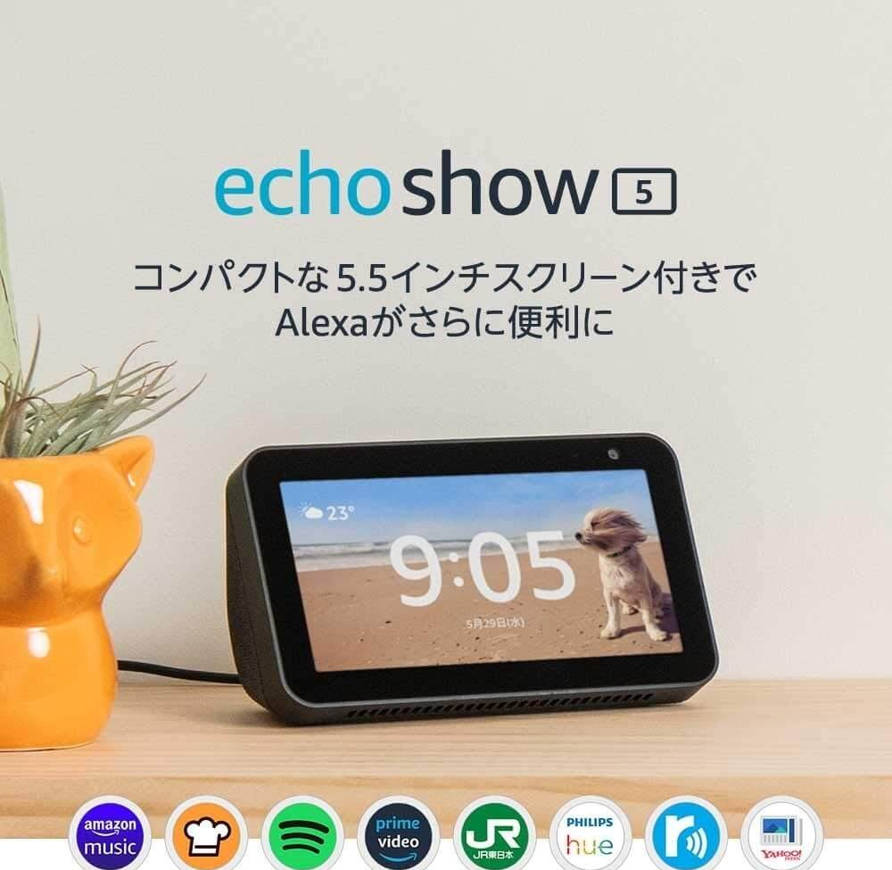 Echo Show 5 スクリーン付きスマートスピーカー