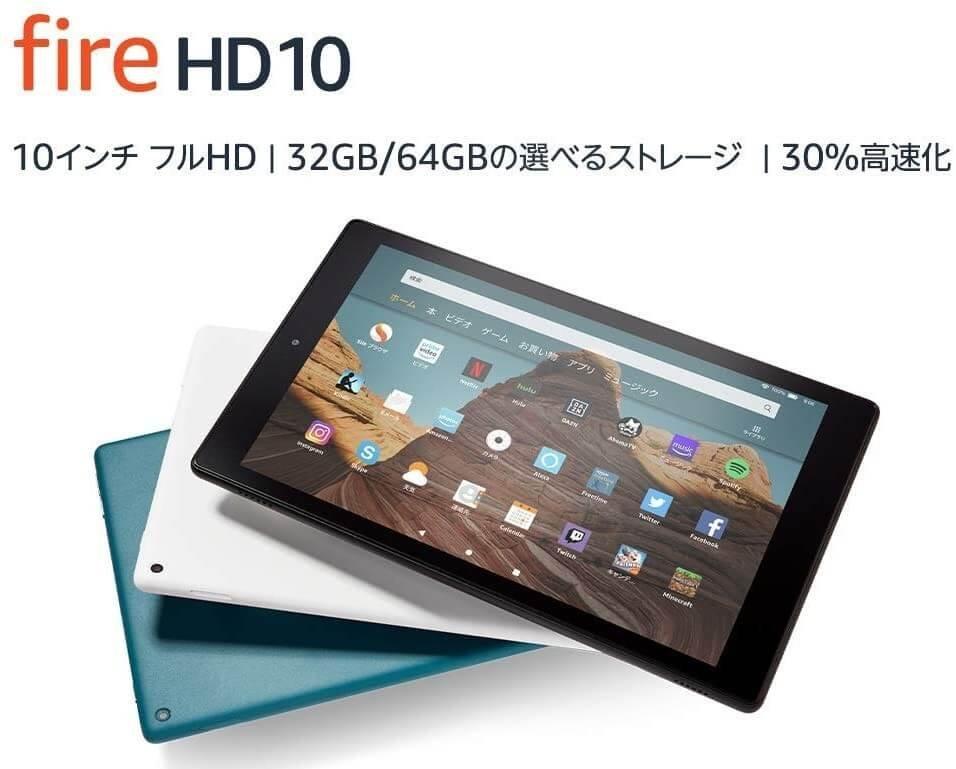 Fire HD 10 タブレット ブラック 32GB