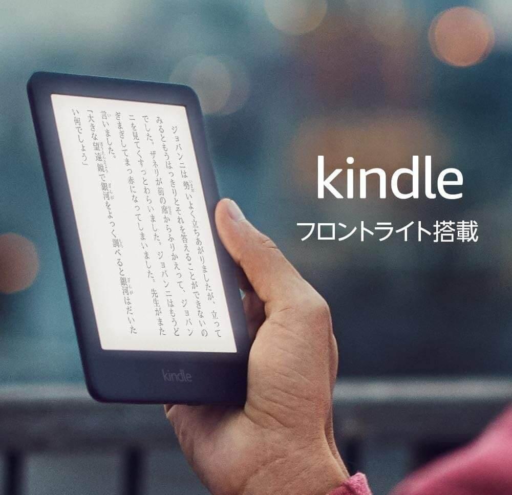 Kindle 8GB 電子書籍リーダー