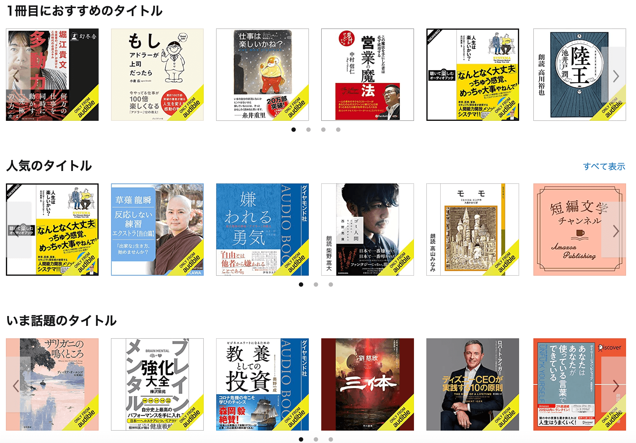 audibleの種類