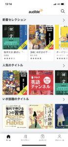 Audibleアプリのトップページ