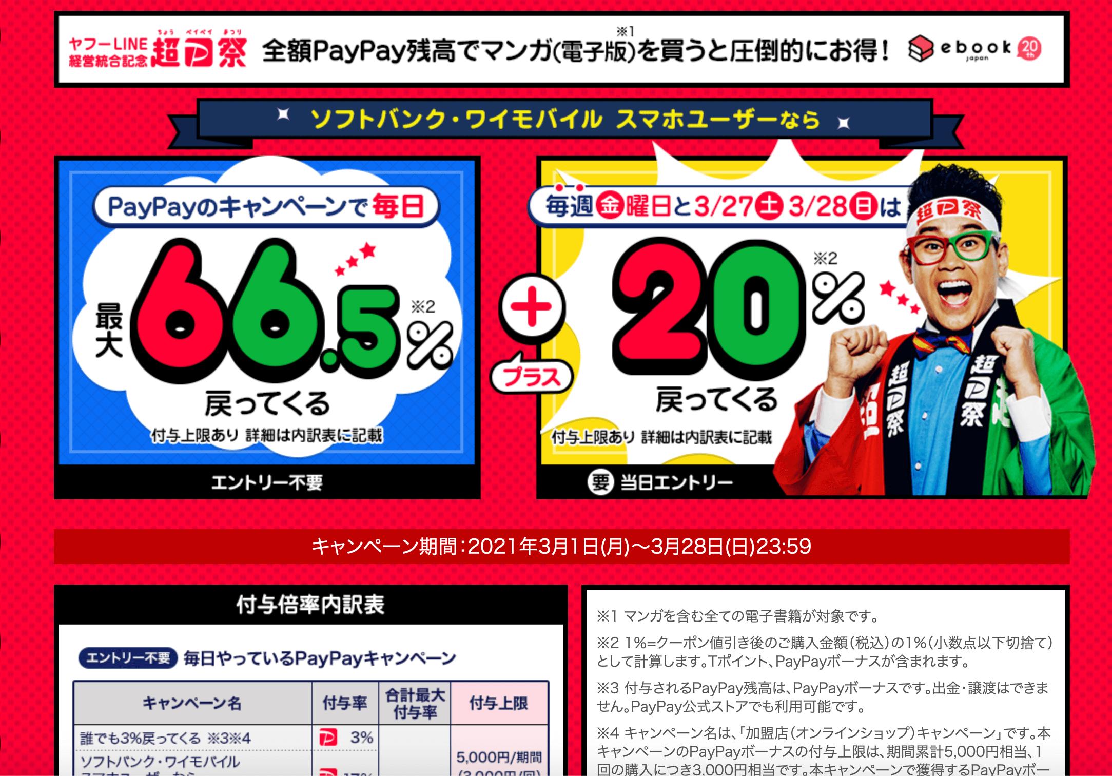 """Tポイントが貯まる・使える """"Yahoo!プレミアム会員""""はかなりお得"""