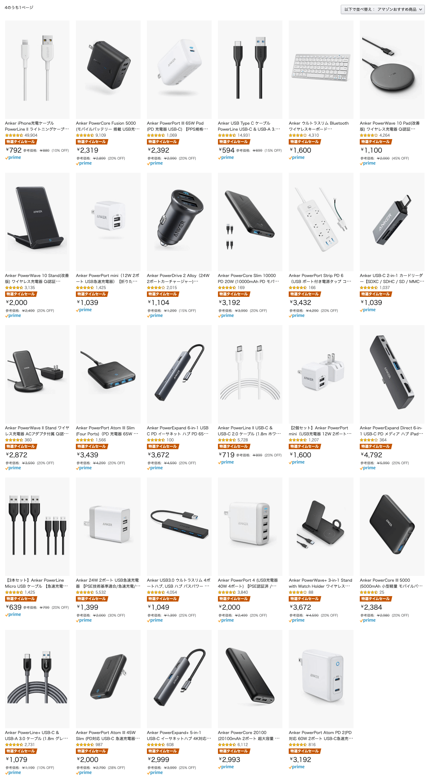 AmazonタイムセールAnker製品