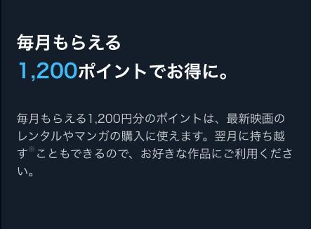 U-next1200ポイント
