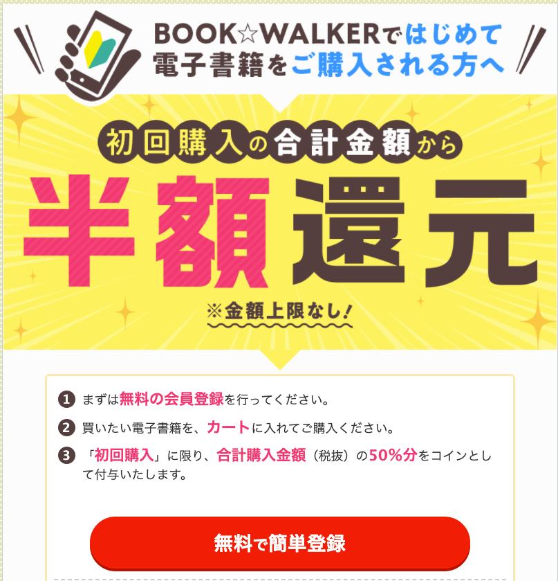 bookwalker半額