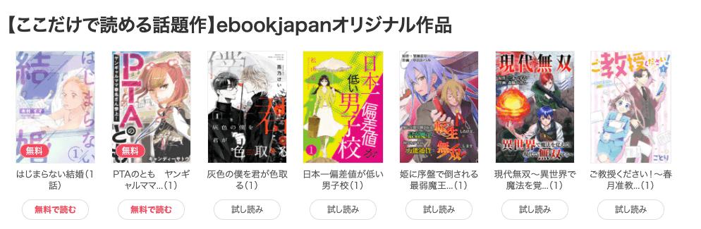 ebookオリジナル
